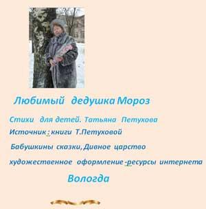 новогодние стихи детям Любимый дедушка Мороз!