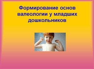 Опыт работы по формированию основ Валеологии у младших дошкольников