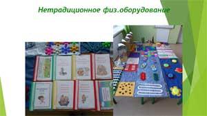 Взаимодействие с семьей в вопросах сохранения и укрепления здоровья детей 1 младшей группы