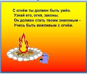 Проект «Человеку друг огонь, только ты его не тронь»