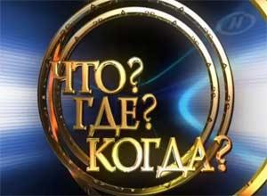 Конспект НОД (подготовительная группа) Интеллектуальная игра «Что? Где? Когда?»