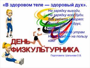 Презентация «В здоровом теле — здоровый дух»