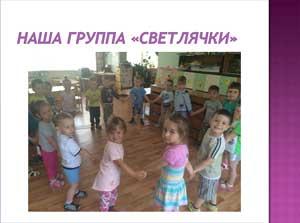 Презентация Современные подходы к оздоровлению детей в условиях детского сада