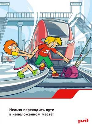 Статья по безопасности на железной дороге «Дети и транспорт»