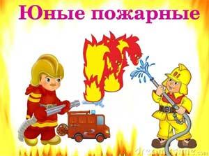Спортивное развлечение по пожарной безопасности в средней группе «Юные пожарные»