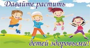 Педагогическая статья на тему: «Здоровая семья – залог здорового ребенка. Роль семьи в воспитании привычки к здоровому образу жизни»