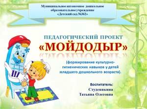 Педагогический проект: «Мойдодыр». Формирование культурно-гигиенических навыков у детей младшего дошкольного возраста