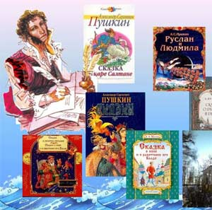 КВН для детей дошкольного возраста по сказкам Пушкина А.С. «У лукоморья…»