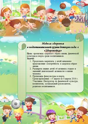 Неделя здоровья «Здоровейка» в подготовительной группе детского сада
