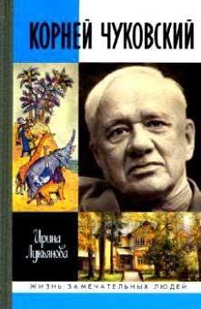Литературная викторина по сказкам К.И. Чуковского