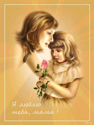 Развлечение к Дню Матери «Только мама есть одна»