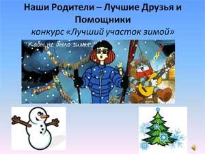 Конкурс «Лучший участок зимой»