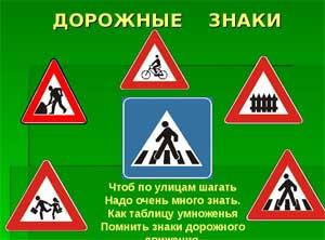 Конспект организованной образовательной деятельности по социально – коммуникативному развитию в среднем дошкольном возрасте на тему: «В стране дорожных знаков»
