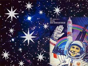 Досуг ко Дню космонавтики в средней группе