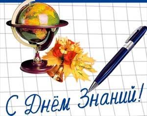 Сценарий праздника День знаний. Для детей подготовительной группы