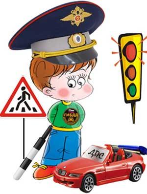 Консультация для родителей «Правила безопасности для детей. Безопасность на дорогах»