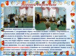 Семинар – практикум для педагогов «Физическое развитие детей в условиях ДОУ»