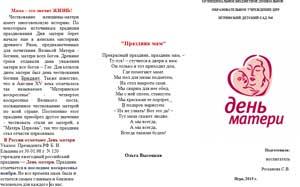 Буклет «День Матери»