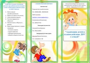 Буклет «Адаптация детей и взаимодействие ДОУ с семьей»