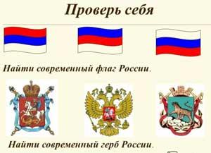 Конспект игры-викторины для детей 6-7 лет по теме: «Разгадай символы России»