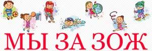 Формирование здорового образа жизни у детей дошкольного возраста