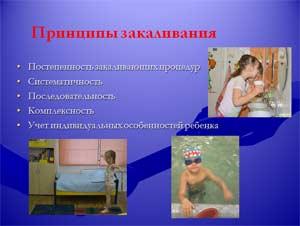 Формирование правил здорового образа жизни у детей дошкольного возраста