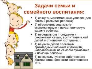 Развитие ребёнка в семье и важные моменты семейного воспитания
