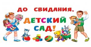 Праздник выпуска в школу для детей подготовительной группы «До свиданья, детский сад»