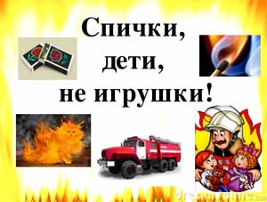 Сценарий развлечения по пожарной безопасности «Знают дети и зверюшки, спички — это не игрушки!»