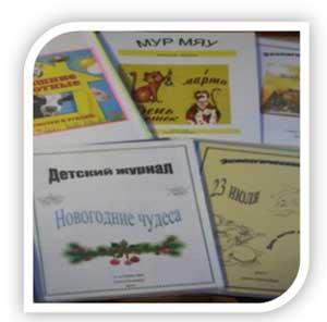 Педагогический проект «Изготовление детского журнала – как средство совместной деятельности педагога, детей и родителей»