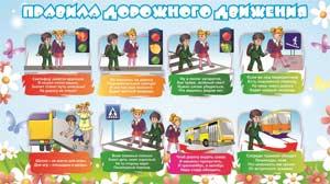 Сценарий развлечения по ПДД с родителями «Правила дорожного движения, нужно знать без промедленья!