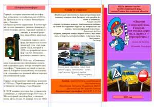 КОНСПЕКТ Деловой игры в рамках взаимодействия с семьями воспитанников по теме: «Правила дорожные все должны мы знать, правила дорожные надо выполнять»
