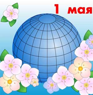1 Мая - Стихи