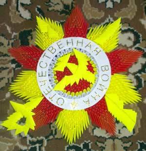 Поделки к 9 Мая Модульное оригами Орден ко Дню Победы