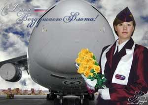 Поздравления с днем воздушного флота (с днем гражданской авиации) в стихах