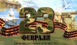 Сценарий праздника к 23 февраля для детей подготовительных групп Слава армии родной