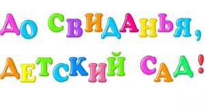 Сценарий выпускного из детского сада До свиданья, детский сад!