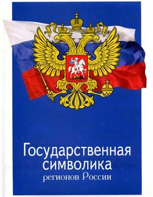 Патриотическое воспитание в ДОУ Открытое занятие по теме «Государственная символика России»