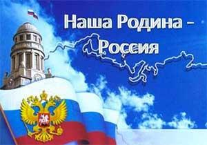 Конспект занятия для детей старшего дошкольного возраста «Мы живём в России»
