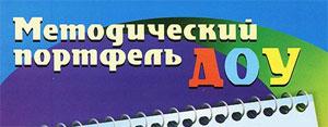 Методические рекомендации Модульный принцип педагогического процесса в ДОУ