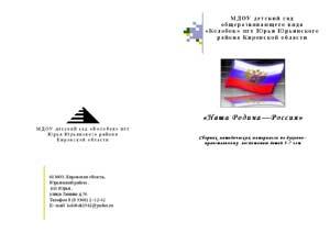 Сборник методических материалов по духовно– нравственному воспитанию детей 5-7 лет «Наша Родина—Россия»