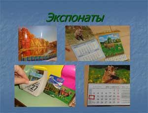 «Мини-музей времени» как одна из форм развития познавательной активности дошкольников.