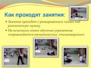Презентация Применение инновационных здоровьесберегающих технологий игрового стретчинга и фитбол-гимнастики как один из способов модернизации физкультурно-оздоровительной работы в ДОУ