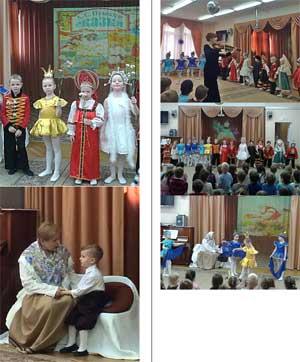 Театрализованное представление по мотивам сказок А. С. Пушкина «В ГОСТЯХ У СКАЗКИ»