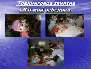 Название работы: «Организация психологической недели в ДОУ как форма эффективного взаимодействия системы «Ребёнок-родитель-педагог».