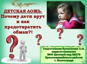 «ДЕТСКАЯ ЛОЖЬ. Почему дети врут и как предотвратить обман?!»