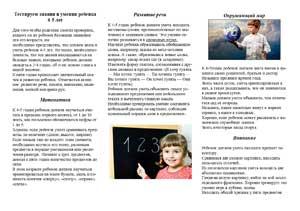 Буклет Что должен знать ребенок 4-5 лет?