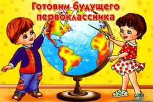 Деловая игра для родителей: «Ребенок идет в школу. Психологическая готовность родителей»