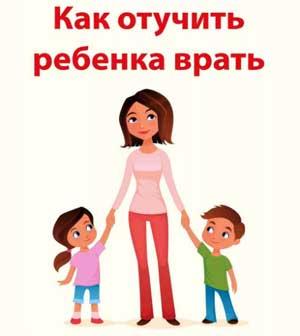 «Если ребенок врет…»