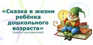 Конспект индивидуальной консультация для родителей «Сказка в жизни ребенка»